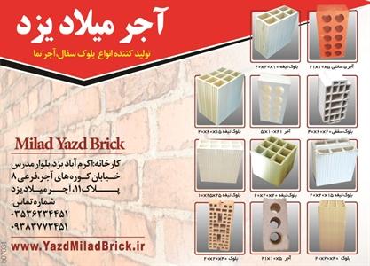 تولید کننده انواع بلوک سفال ، آجر نما | آجر میلاد یزد | پیام ...