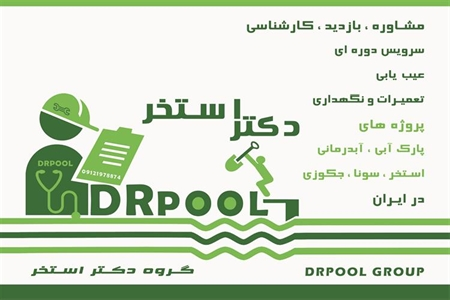 DR-POOL-GROUP